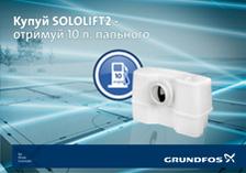 Покупай Sololift2 - получай 10л топлива!